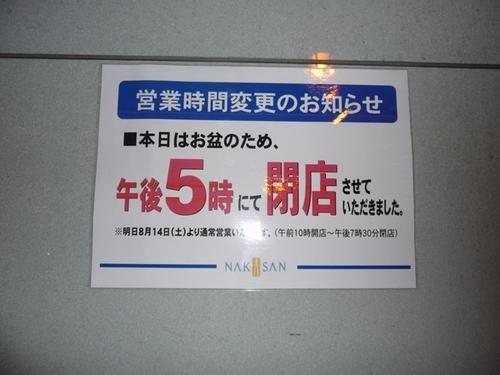 P1080650.JPG