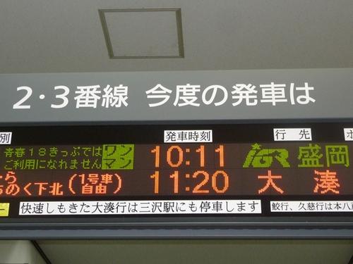 P1080689.JPG